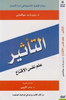 تحميل كتاب التأثير - علم نفس الإقناع pdf د.روبرت ب.سيالديني