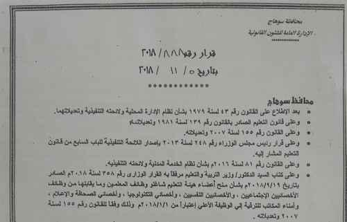 كشوف أسماء المعلمين الذين تم ترقيتهم فى محافظة سوهاج لعام 2018