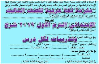 ملزمة لغة عربية للصف الثالث الإبتدائى الترم الأول 2019 شرح وتدريبات لكل درس