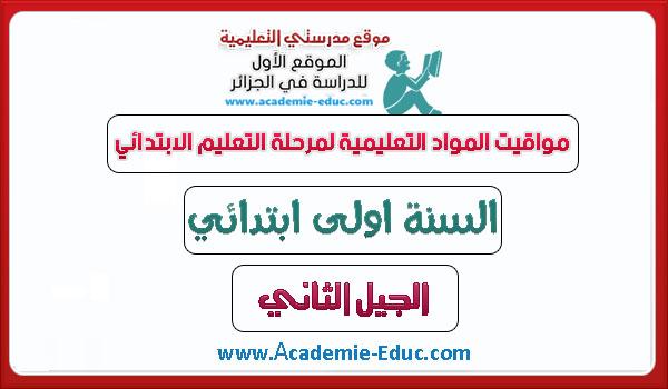 مواقيت المواد التعليمية لمرحلة التعليم الابتدائي الجيل الثاني