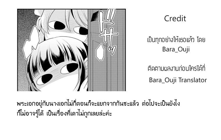 อ่านการ์ตูน Daites Ryou Koubouki ตอนที่ 5 หน้าที่ 31