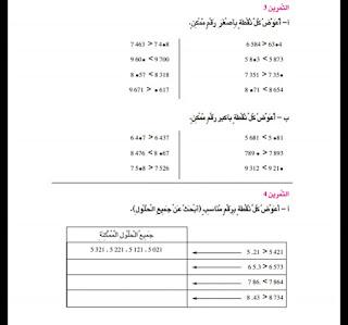 21 - كراس العطلة رياضيات سنة ثالثة