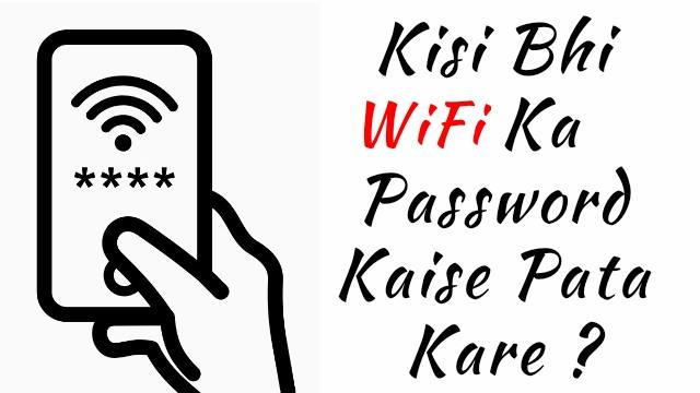 wifi-ka-password-kaise-pata-kare