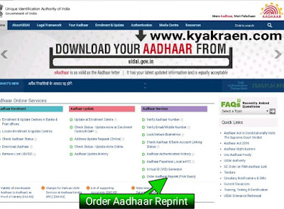 Online aadhaar card Reprint Order kaise kare puri jankari step by step hindi me.