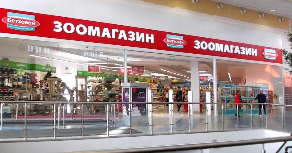 Магазин бетховен уфа
