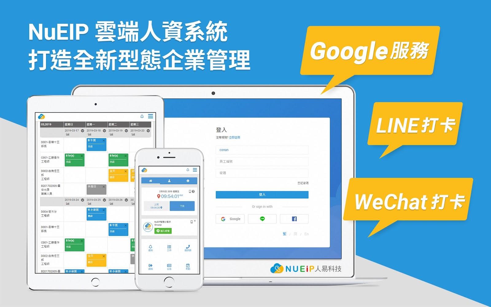 NuEIP雲端人資系統。打造全新型態企業管理 ~ NuEIP 最新消息