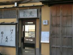 北鎌倉光泉のいなり寿司