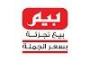 فروع وعناوين بيم ماركت بالقاهرة والمحافظات
