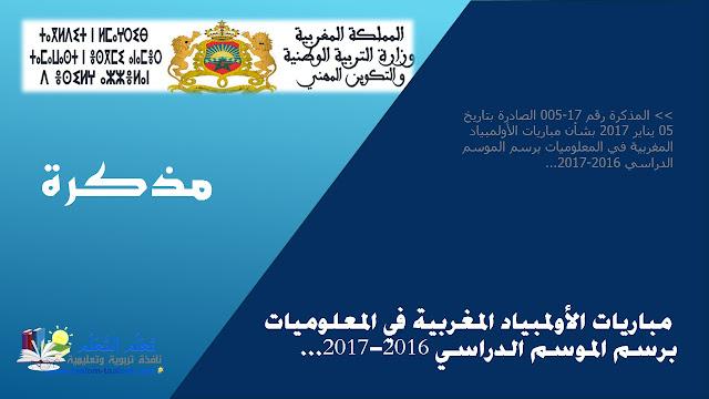 مباريات الأولمبياد المغربية في المعلوميات برسم الموسم الدراسي 2016-2017