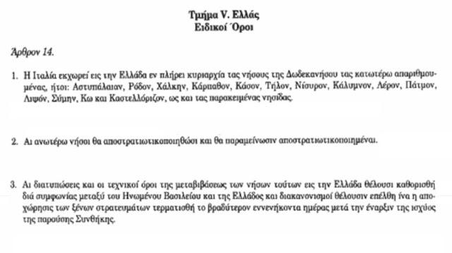 Το άρθρο 14 της Συνθήκης Παρισίων του 1947.