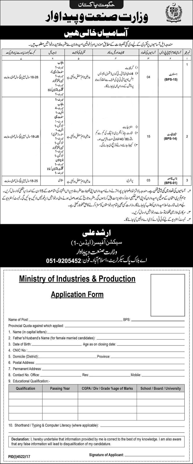 Ministry of industries production pakistan jobs 2018 for 22 jobs advertisement download or save it for clear view falaconquin