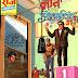 मौत का ओलम्पिक मुफ्त हिंदी पीडीऍफ़ कॉमिक डाउनलोड | Maut Ka Olympic Hindi Comic Download