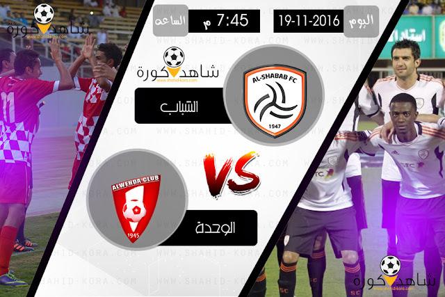 نتيجة مباراة الشباب والوحدة اليوم بتاريخ 19-11-2016 دوري جميل السعودي للمحترفين