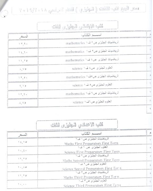 قائمة أسعار كتب العام الدراسى الجديد 2018،2019، لطلاب مدارس اللغات والعربى