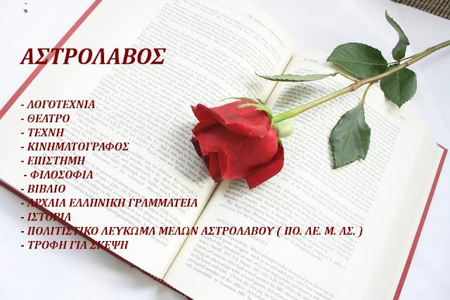 ΑΣΤΡΟΛΑΒΟΣ