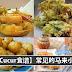 Cucur sayur, Cucur sardin, Cucur nangka等等~ 有吃过的、没吃过的,样样都齐了!一定要学起来,超好吃!