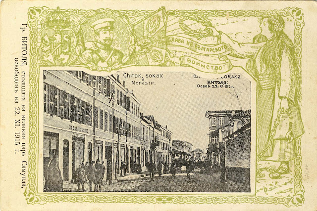 """Sirok Sokak"" Street on postcard in black and white technique with yellow ornaments. Postcard issued by the bookstore ""Osnova"" from Sofia on 21 November 1915. The photo is from Turkish period."