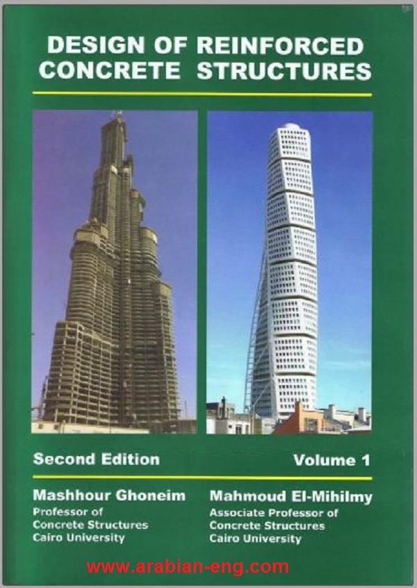 كتب الدكتور مشهور غنيم في التصميم pdf ( الاجزاء الثلاثة )