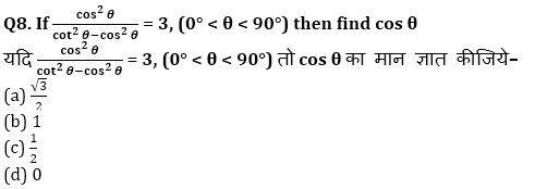 RRB NTPC Mathematics Quiz : 20th September_190.1