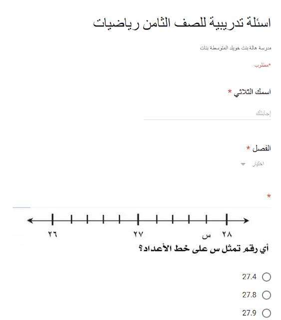 اسئلة تدريبية في الرياضيات للصف الثامن