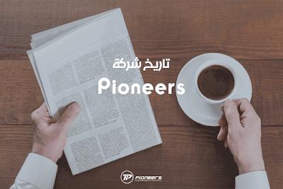 تاريخ شركة Pioneers