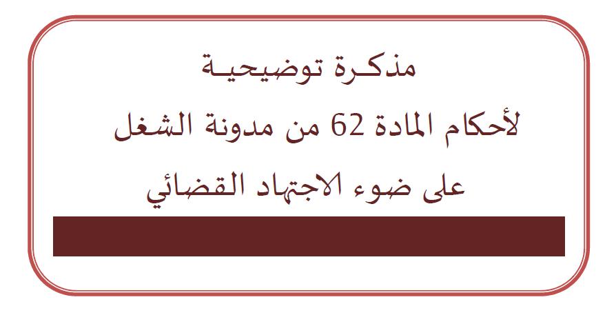Photo of مذكرة توضيحية لأحكام المادة 62 من مدونة الشغل على ضوء الاجتهاد القضائي pdf
