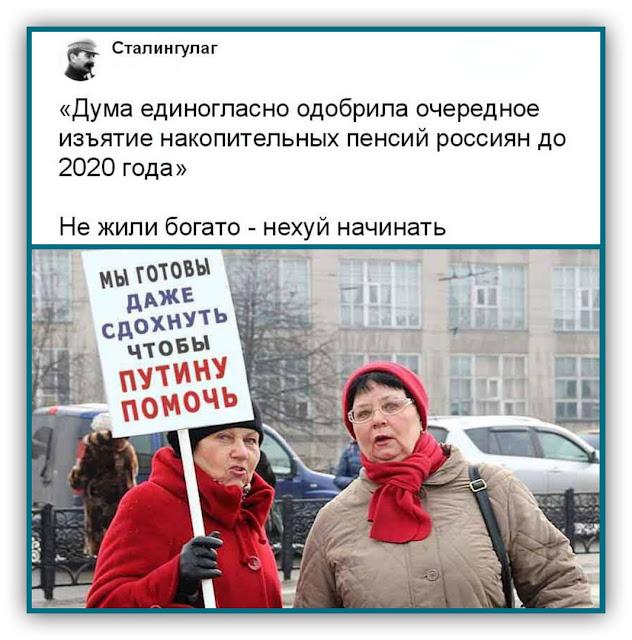 My gotovy dazhe sdohnut chtoby Putinu pomoch