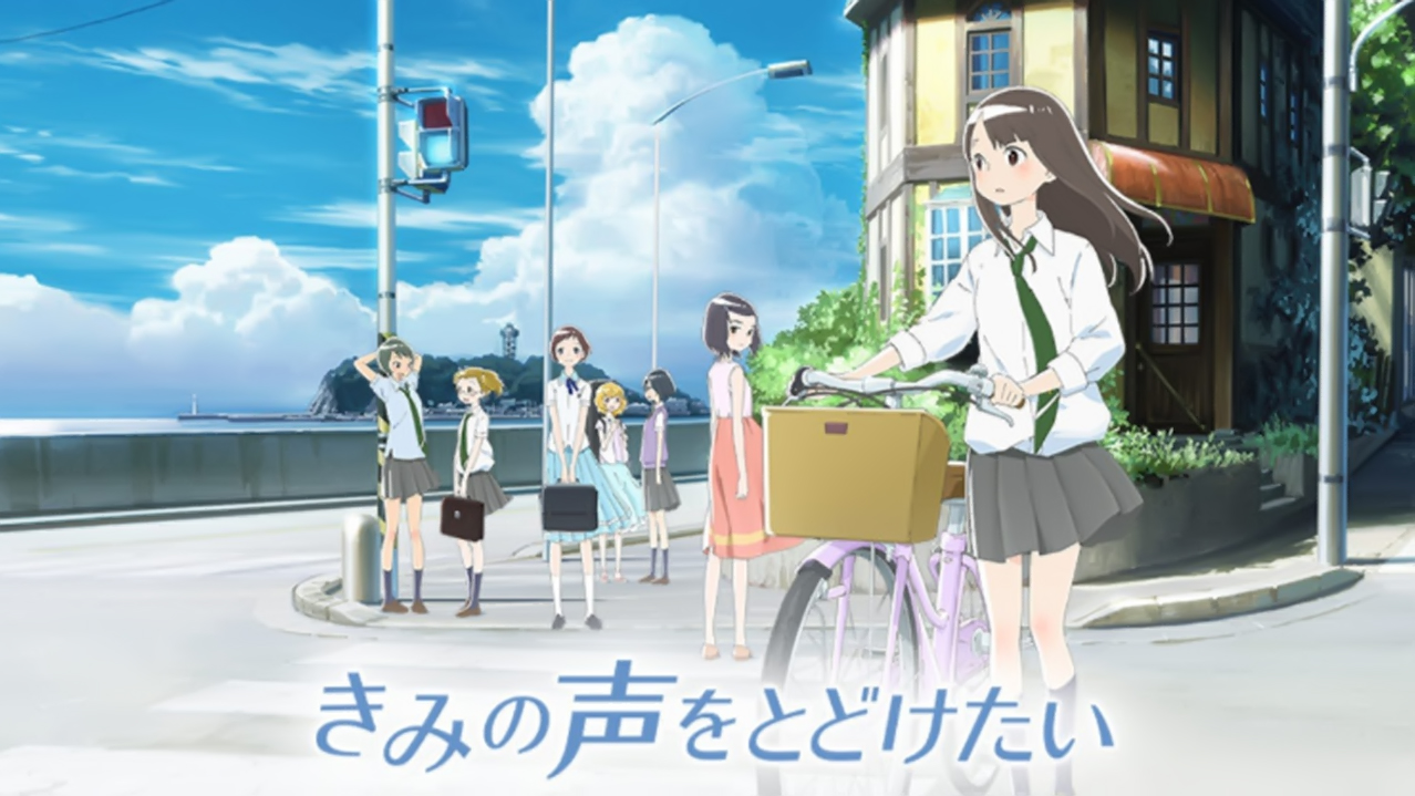 Kimi No Koe Wo Todoketai Movie Subtitle Indonesia