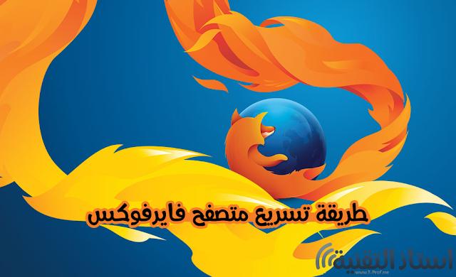 طريقة تسريع متصفح فايرفوكس