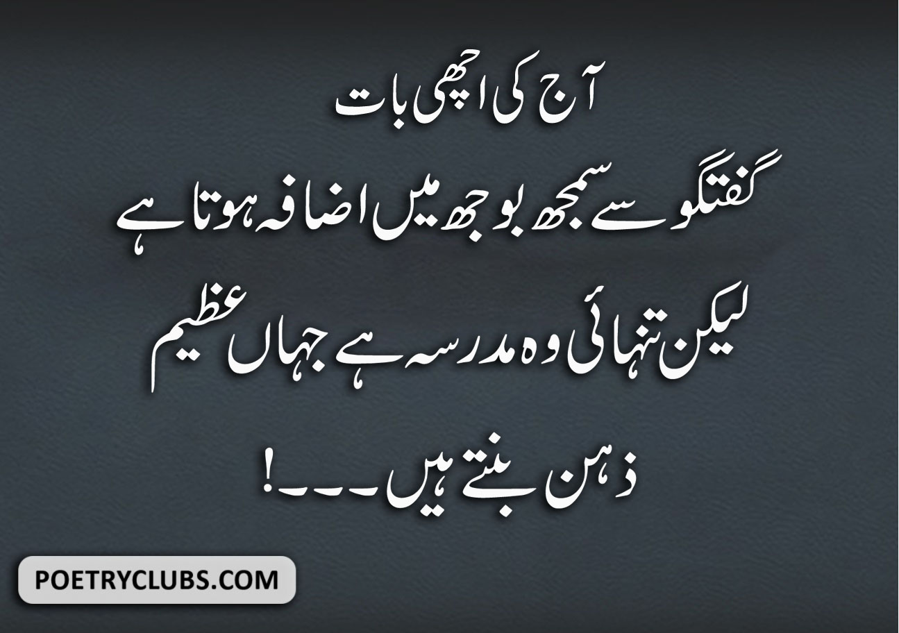 Top 4 Islamic Inspirational Quotes - Urdu Quotes - POETRY CLUB