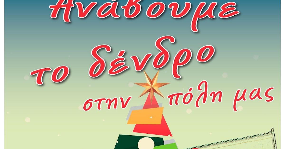 Πρέβεζα: Με το άναμμα του Χριστουγεννιάτικου Δένδρου θα ξεκινήσουν οι Χριστουγεννιάτικες Εκδηλώσεις στην Πρέβεζα