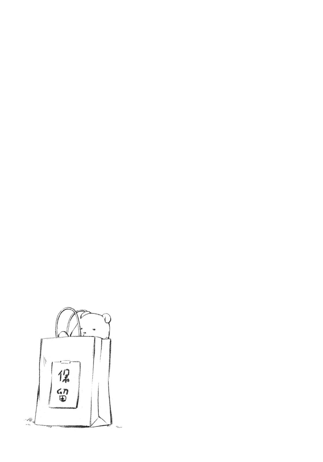 Minami-ke - Chapter 246
