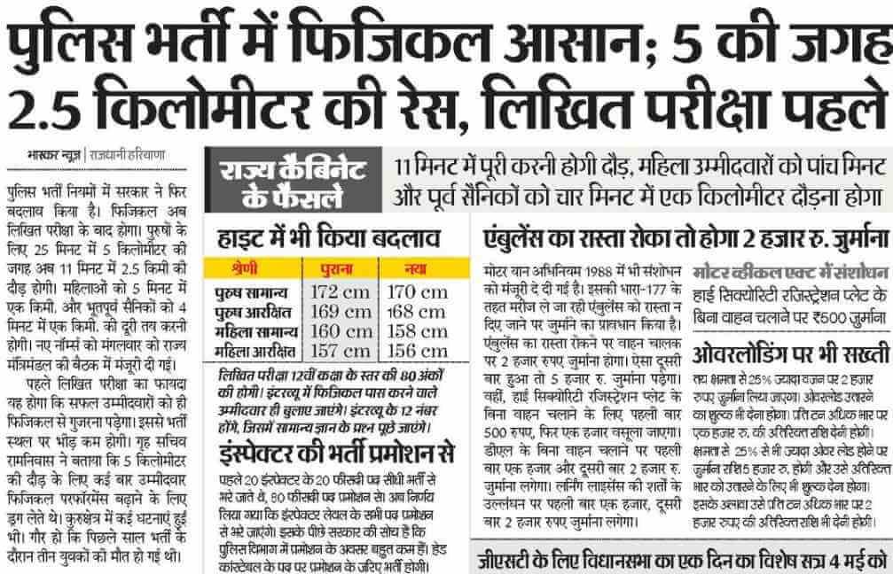 haryana police selection process