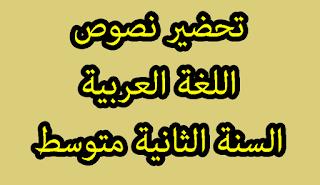 تحضير نص نشيد العيد للسنة 2 متوسط الجيل الثاني