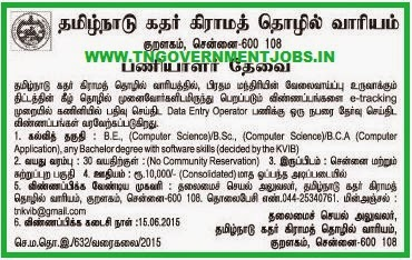 Tamilnadu Khadi and Village Industries Board (TNKVIB) Recruitments (www.tngovernmentjobs.in)