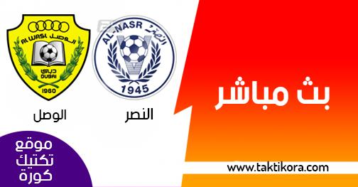 مشاهدة مباراة النصر والوصل بث مباشر لايف 03-04-2019 دوري الخليج العربي الاماراتي