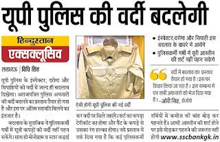 UP Police Uniform 2018 New Image Inspector, Daroga, Sipahi