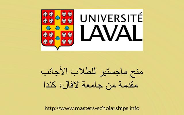 منح ماجستير للطلاب الأجانب مقدمة من جامعة لافال، كندا