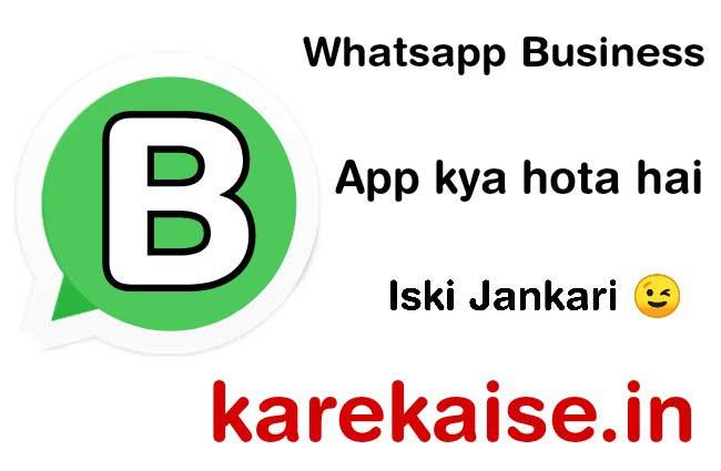 Whatsapp Business App kaise download kare puri jankari.