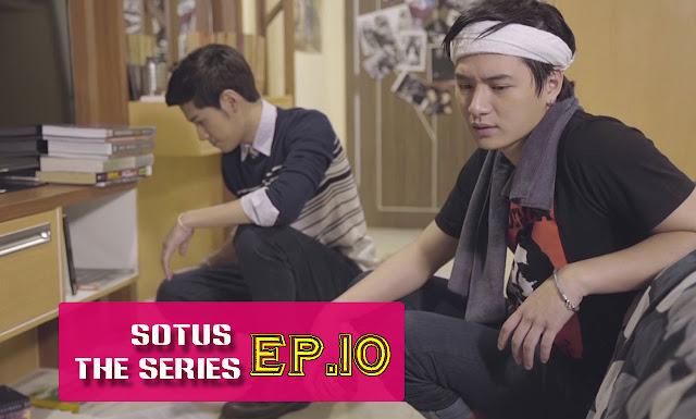 SOTUS The Series | พี่ว้ากตัวร้ายกับนายปีหนึ่ง EP. 10