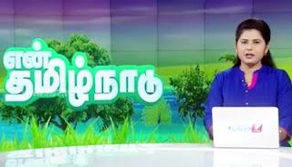 En Tamilnadu News 25-03-2017 News 7 Tamil