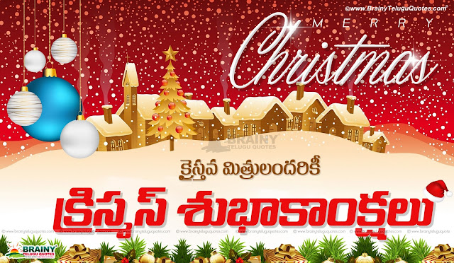 Here is 2016 Telugu Christians Christmas Greetings,  X-Mas Greetings in Telugu Language, 2016 Telugu X-Mas Wallpapers, Latest New  Christmas Quotes in Telugu, Christmas Telugu Songs Online, Christmas Telugu Music Online,Telugu Christmas Thoughts, Telugu Christmas Quotes Wallpapers, Telugu Christmas Verse, Christmas Words in Telugu,Telugu Christmas greetings with beautiful walllpapers, Telugu Christmas Greetings, Telugu Christmas Quotes Wallpapers, Christmas telugu back grounds, Nice Christmas Telugu quotations for friends, Beautiful telugu Christmas sms messages for whatsapp, merry christmas happy new year telugu greetings, new latest telugu christmas quotations beutiful texts lines images for friends.