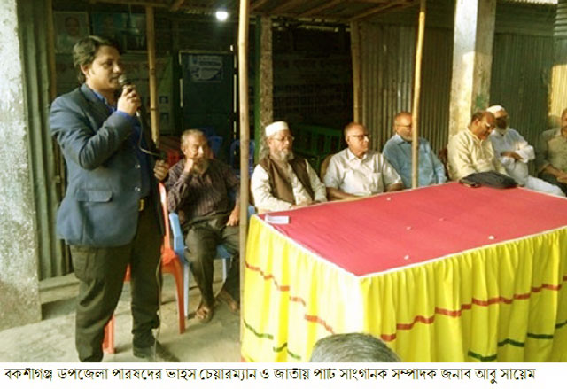 Bakshiganj-merurchar-union-committee-of-the-National-Party