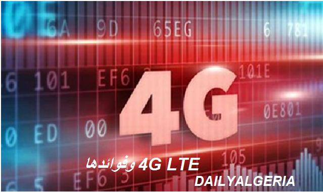 4G LTE وفوائدها
