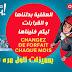 هذا كل مايخص عرض اوريدو الجديد Ooredoo Haya !Switch بمميزات لاول مرة في الجزائر
