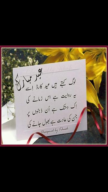 Logh Kehty Han Eid Card Esy - Urdu Poetry Ghazals - Eid Mubarak Sad Poetry Ghazal Images - Urdu Poetry World,eid poetry advance,eid poetry and ghazal,eid poetry army,eid alvida poetry,eid alone poetry,eid adha poetry,eid alwida poetry,eid poetry by mohsin naqvi,eid poetry by parveen shakir,eid poetry by ghalib,eid poetry by wasi shah,eid poetry best,eid poetry by iqbal,eid poetry by allama iqbal,amjad islam amjad urdu poetry,eid poetry bakra,eid poetry by jaun elia,eid poetry.com,eid poetry collection,eid poetry card,eid chand poetry,eid cards poetry urdu,eid card poetry english