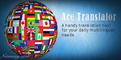 تحميل-برنامج-Ace-Translator