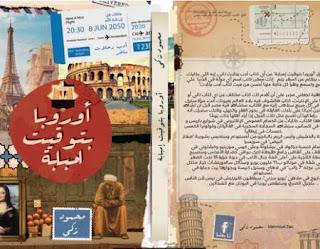 بالصور تحميل الكتب الأكثر مبيعا في معرض القاهرة للكتاب 2016 PDF