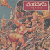 Chandamama telugu kathalu pdf  free download april 1992