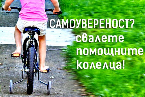 детско колело с помощни колелца